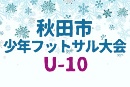 2020年度 第11回秋田市少年フットサル大会U-10 優勝は八橋FCSS!2連覇達成!