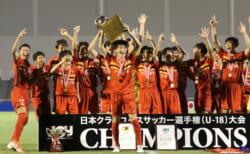 【クラウドファンディングNEXT GOALに挑戦中】日本クラブユースサッカー選手権(U-18)全試合ライブ配信!