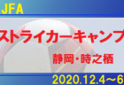 メンバー・スケジュール掲載!JFAストライカーキャンプ12/4~6開催!@高円宮記念JFA夢フィールド/静岡・時之栖