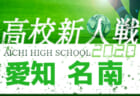 【2/7まで中止・開催未定】2020年度 愛知県高校新人体育大会 サッカー競技 新人戦  尾張支部予選 1/9,10結果更新中!情報お待ちしています!
