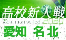 2020年度 愛知県高校新人体育大会 サッカー競技 新人戦  名北支部予選  組み合わせ掲載!1/9,10,16開催!