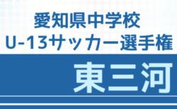【延期】2020年度 愛知県中学校U-13サッカー選手権大会  東三河地区予選  第2節 1/11結果更新!