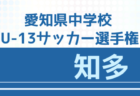 JA全農杯 全国小学生選抜サッカー2021 in関西(チビリンピック)優勝はヴィッセル神戸!