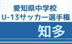 【延期日程決定】2020年度 愛知県中学校U-13サッカー選手権  知多地区大会  3/13,14開催!
