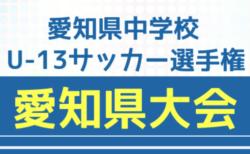 【延期日程決定】2020年度 愛知県中学校U-13サッカー選手権  愛知県大会  組み合わせ情報をお待ちしています!3/20,21開催予定