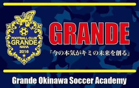 FC GRANDE那覇U1512/13開催!2021年度 沖縄