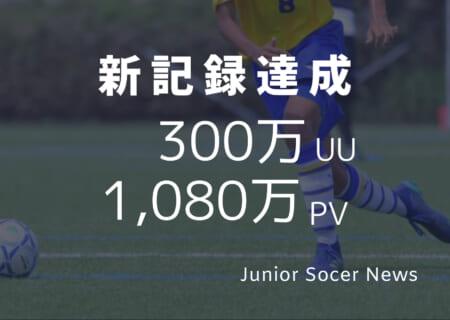 【記録更新】ジュニアサッカーNEWS月間1,080万PV、月間訪問者数300万人越え達成