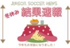 【栃木県】第99回高校サッカー選手権出場校の出身中学・チーム一覧【サッカー進路】