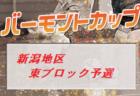 シロキFCリベルタ(女子) 小学5年〜中学3年 体験練習会 随時開催 2021年度 愛知県