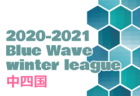 2020年度 第19回埼玉県クラブユースU-12大会 1/11結果&組み合わせ募集!