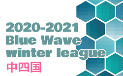 2020-2021 Blue Wave winter league ウィンターリーグ中四国 結果速報!3/6,7