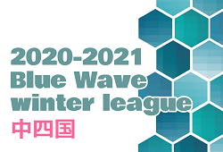 2020-2021 Blue Wave winter league ウィンターリーグ中四国 3/29まで結果更新!次節日程募集