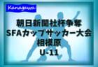 【大会中止】2020年度 朝日新聞社杯争奪SFAカップサッカー大会 U-10 (神奈川県) OSJ・グラシア・上溝・アロンドラがベスト8進出!! 1/11 1~3回戦全結果掲載!その後は中止に!多くの情報ありがとうございました!