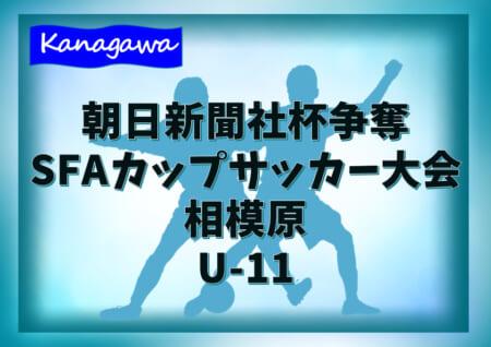 【大会中止】2020年度 朝日新聞社杯争奪SFAカップサッカー大会 U-11 (神奈川県) バディー中和田とグラシアがベスト8進出!! 1/11 2・3回戦結果掲載!その後は中止に!多くの情報ありがとうございました!