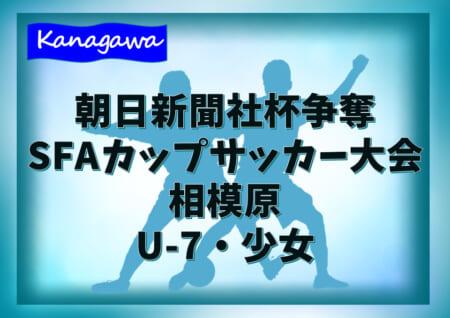 2020年度 朝日新聞社杯争奪SFAカップサッカー大会 U-7・少女 (神奈川県) 相東UFC・清新・アロンドラがU-7ベスト4進出!! 1/11 U-7 1・2回戦全結果更新!次回以降は延期!情報ありがとうございます!