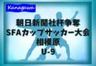 【大会中止】2020年度 朝日新聞社杯争奪SFAカップサッカー大会 U-8 (神奈川県) ヴィンクーロ・相模野・大沢がベスト8進出!! 1/11 1・2回戦全結果掲載!その後は中止に!多くの情報ありがとうございました!