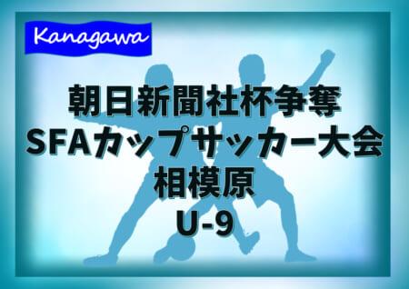 2020年度 朝日新聞社杯争奪SFAカップサッカー大会 U-9 (神奈川県) 東・ミハタ・ヴィンクーロ・コラソンがベスト8進出!! 1/11 1・2回戦全結果更新!次回以降は延期!