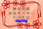 【大会中止】2020年度 県西地区U-10少年サッカー大会 12/12.13開催!