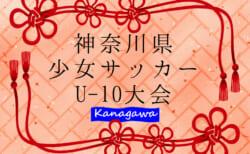 2020年度 神奈川県少女サッカーU-10大会 12/5,6開催!組合せ掲載&リーグ戦表作成!