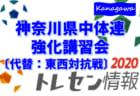 【参加メンバー掲載】2020年度 神奈川県中体連 第43回強化講習会 代替:東西対抗戦 12/6開催!