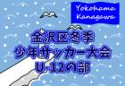 2020年度 兵庫県ルーキーリーグ(U-13)1/16,17判明分結果!次戦は1/23,24情報提供ありがとうございます!