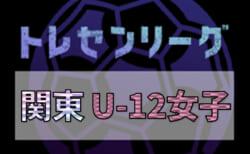 【大会中止】2020年度 関東トレセンリーグU-12女子 1/24群馬県にて開催予定!