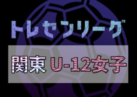 2020年度 関東トレセンリーグU-12女子 12/5,6,1/24開催予定!開催情報・メンバー情報をお待ちしています!
