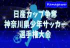 青森山田高校サッカー部ってどんなチーム?準決勝で矢板中央高校と激戦!2020年度 第99回全国高校サッカー選手権