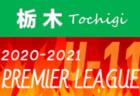 2020年度 JA全農杯(旧チビリンピック)小学生8人制サッカー大会  東北ブロック予選  組み合わせ掲載!3/6,7開催!