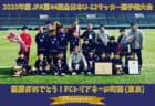 【優勝チーム写真、特集記事追加】2020年度 JFA第44回全日本U-12サッカー選手権大会 PK戦を制してFCトリアネーロ町田が全国8329チームの頂点、初優勝!