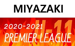 2020-2021アイリスオーヤマプレミアリーグU-11宮崎 結果情報おまちしています!