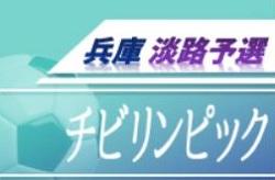 2020年度 第4回ワコーレ杯 チビリンピック2021 淡路予選(兵庫) 優勝はシエロ!