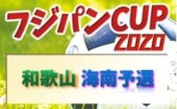 2020年度 日刊スポーツ杯 第27回関西小学生サッカー大会 海南予選 和歌山 優勝はKFC!未判明分1試合から情報提供お待ちしています