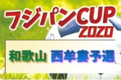 2020年度 日刊スポーツ杯 第27回関西小学生サッカー大会 西牟婁予選(新人戦) 和歌山 12/5~開催!組合せ・リーグ表掲載!