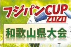 2020年度 日刊スポーツ杯 第27回関西小学生サッカー大会 和歌山県大会 2/13,14開催!地区予選情報募集中