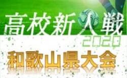 【大会中止】2020年度 和歌山県高校サッカー新人大会<男子の部>