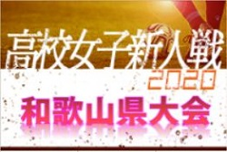 【大会中止】2020年度 和歌山県高校サッカー新人大会<女子の部>