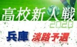 2020年度 兵庫県高校サッカー新人大会・淡路支部予選 情報募集