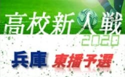 2020年度 兵庫県高校サッカー新人大会・東播支部予選 12/13~開催!組み合わせ掲載!