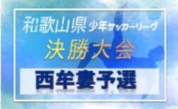 2020年度 第44回 和歌山県少年サッカー大会 西牟婁予選(東西リーグ代替) 12/12開催!組合せ掲載!