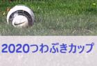 2020年度 川越市サッカー少年団 KJS5年生リーグ(埼玉)Aブロック優勝 ヤンガース、Bブロック優勝 霞ヶ関少年SC!