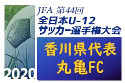 がんばれ丸亀FC!第44回全日本U-12サッカー選手権大会 香川県代表・丸亀FC紹介