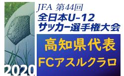 がんばれFCアスルクラロ!第44回全日本U-12サッカー選手権大会 高知県代表・FCアスルクラロ高知紹介