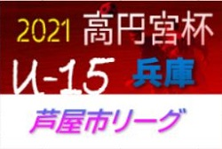 【延期】U-15芦屋市リーグ2020-2021 兵庫 1/10判明分結果更新 次戦および未判明分の情報提供お待ちしています