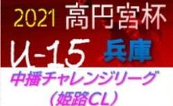 2020-2021 U-15中播チャレンジリーグ(姫路チャレンジリーグ)兵庫 1/9〜11判明分結果!情報募集
