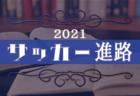 【愛知県】第99回高校サッカー選手権出場校の出身中学・チーム一覧【サッカー進路】