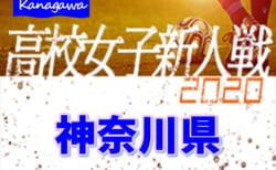 2020年度 神奈川県高校女子サッカー新人大会 ベスト4決定戦までで全日程終了!3/27決勝トーナメント進出戦、3/30ベスト4決定戦全結果掲載!