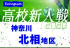 【大会中止】2020年度 神奈川県高校サッカー新人大会 西相地区予選 12月中までの結果掲載!