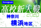 【大会中止】2020年度 神奈川県高校サッカー新人大会 川崎地区予選 12月中までの結果掲載!