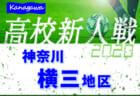 【大会中止】2020年度 神奈川県高校サッカー新人大会 湘南地区予選 12/25までの結果更新!結果入力ありがとうございます!